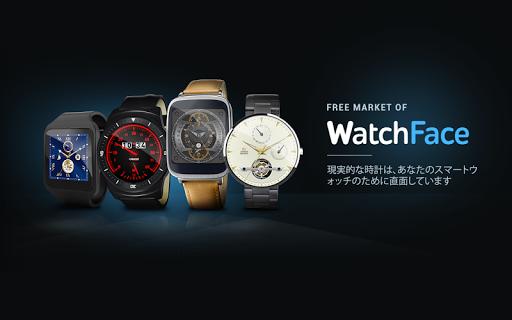 Watch Face market