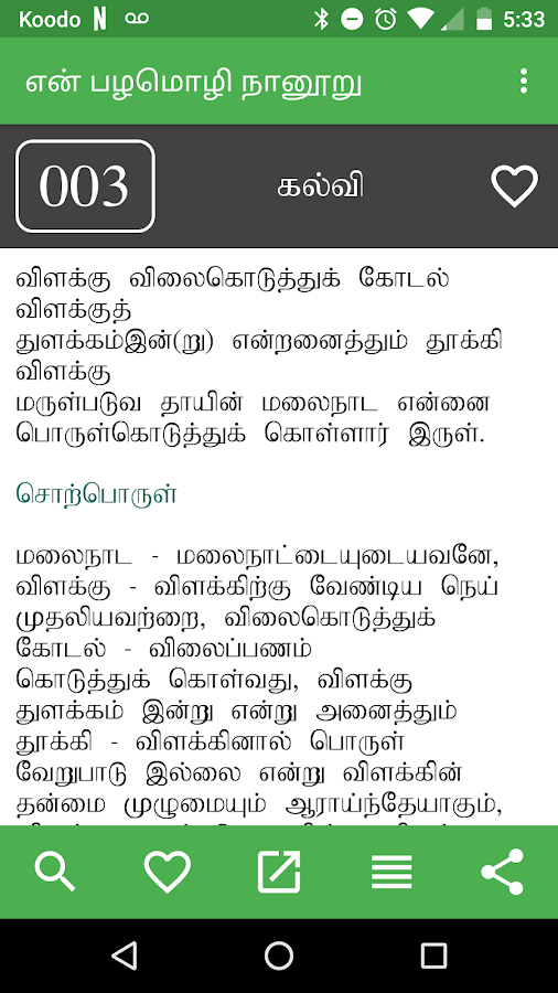 Deals meaning in tamil / Dax deals 2