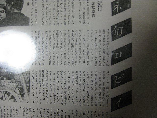 Photo: ©赤松幸吉  ★画像使用記事 『太陽がいっぱい』 http://inagara.octsky.net/%E5%A4%AA%E9%99%BD%E3%81%8C%E3%81%84%E3%81%A3%E3%81%B1%E3%81%84