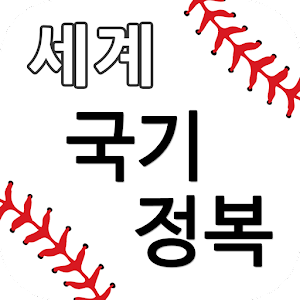 H세계국기정복 APK Download for Android