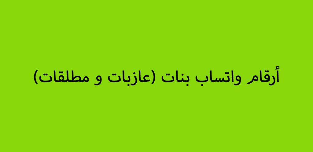 arabské datování