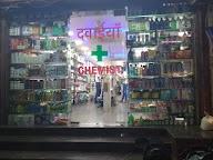 Gupta Medicos photo 1