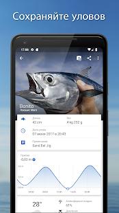 Рыбацкие Точки: Рыбалка & GPS Screenshot