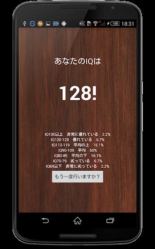 玩免費解謎APP|下載IQテスト 最新版 app不用錢|硬是要APP