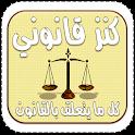 كنز قانوني | كل ما يتعلق بالقانون icon