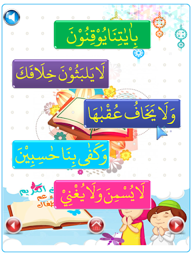 Iqro - Learn to Read Al-Quran apkpoly screenshots 4