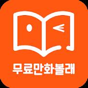 무료만화볼래 (순정만화, 무협만화, 일본만화)