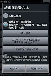 2015汽車駕照筆試題庫大補帖 (語音朗讀版)- screenshot thumbnail