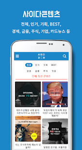 사이다경제- screenshot thumbnail