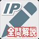 2020年春版  ITパスポート問題集(全問解説付)