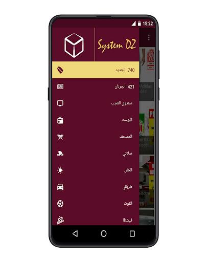 Download System Dz Free For Android System Dz Apk Download Steprimo Com