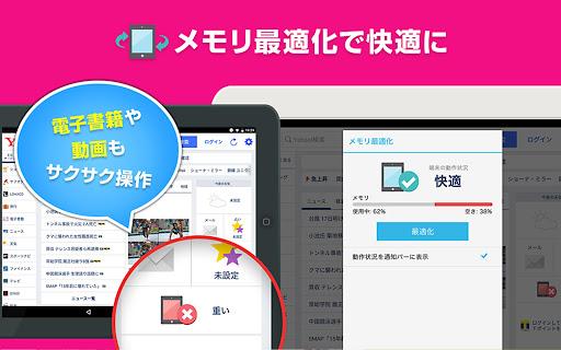 Yahoo! JAPANu3000u30cbu30e5u30fcu30b9u306bu30b9u30ddu30fcu30c4u3001u691cu7d22u3001u5929u6c17u307eu3067u3002u5730u9707u3084u5927u96e8u306au3069u306eu707du5bb3u30fbu9632u707du60c5u5831u3082 Apk apps 12