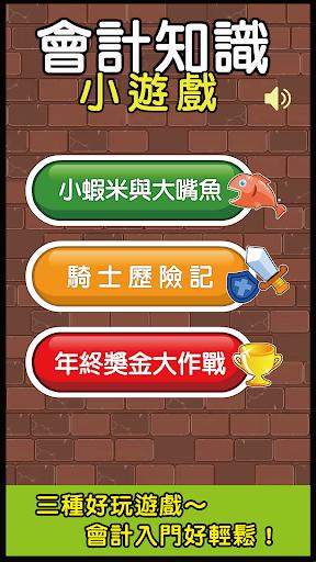 啟芳-會計知識小遊戲 體驗版