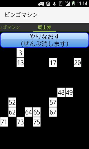 玩娛樂App|ビンゴマシン免費|APP試玩