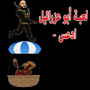 لعبة أبو عزرائيل – ادعس for PC and MAC