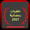 خلفيات رمضانية 2021 icon