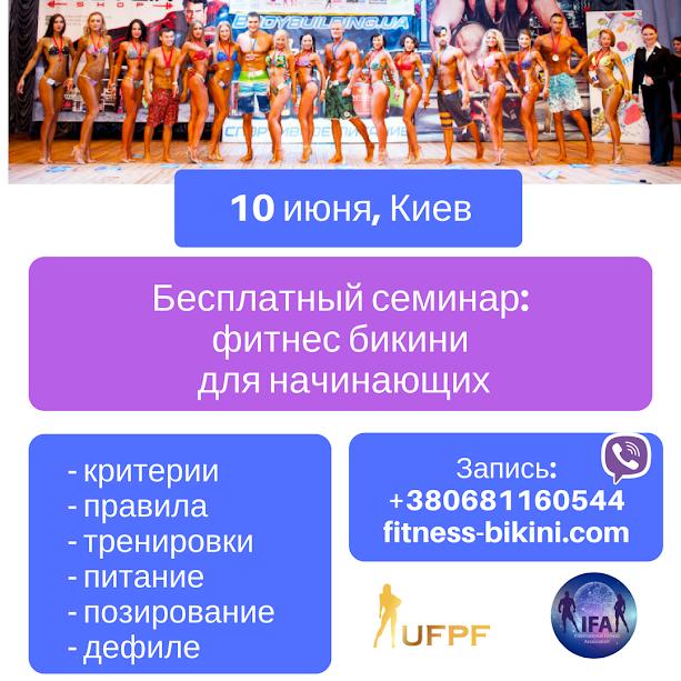 фитнес бикини с нуля