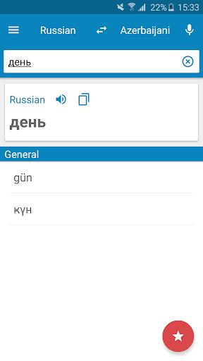 Azerbaijani-Russian Dictionary