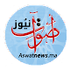 Download أصوات نيوز - aswatnews.ma For PC Windows and Mac
