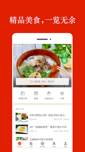 玩免費遊戲APP|下載香哈菜谱-最专业家常菜谱大全,烘焙煲汤下厨房必备 app不用錢|硬是要APP