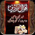 Aqwal-e-Zareen in Urdu Sunheri Baatein icon