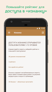 Подслушано- screenshot thumbnail