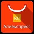 Товары Алиэкспресс на русском apk