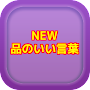 Goods of nice words NEW ~ clean, concise, words represent the personality APK icon