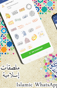 Islamic Stickers For Whatsapp 2019 – WastickerApp Download For Android 1