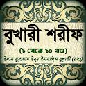 বুখারি শরীফ বাংলায় সব খন্ড সহীহ হাদিস শরীফ icon