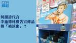 【Lancôme召關公】《蘋果》:傳李施德林收起何韻詩宣傳品 fb專頁轉谷新系列廣告│丘偉華