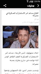 أخبار ليبيا | محلية وعالمية - náhled