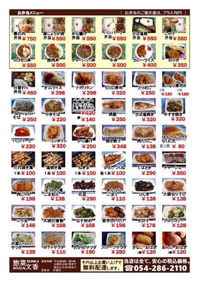 惣菜文香で1000円以上お買い上げで平日なら当日配達メニュー写真一覧