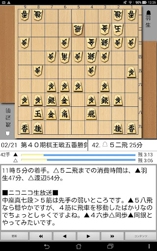 無料棋类游戏Appの日本将棋連盟ライブ中継 2015年7~12月版 記事Game