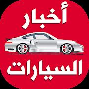 أخبار السيارات - عالم السيارات