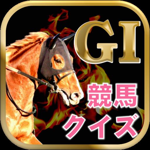 競馬知識クイズ~無双収支【G1馬券】~