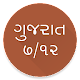 Gujarat 7/12 AnyRoR apk