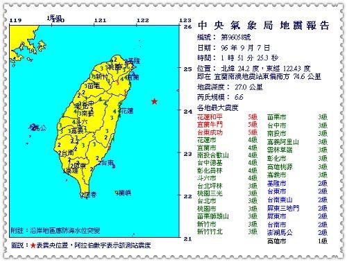 地震報告:2007.9.7,1:51am,芮氏規模6.6