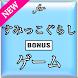 クイズforすみっこぐらし 無料BONUSゲーム