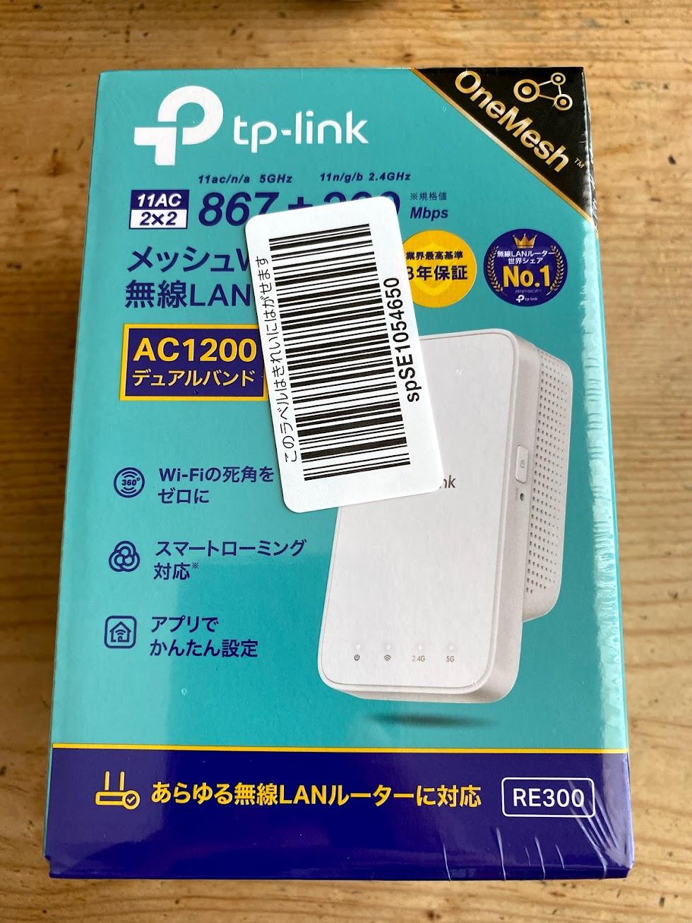 tp-link re300 箱表