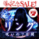 パチスロ リング 呪いの7日間 - Androidアプリ