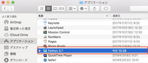 Pythonアプリの削除