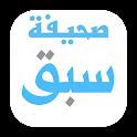 """صحيفة سبق """"أخبار"""" icon"""