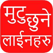 Nepali Love Status & Shayari 2075