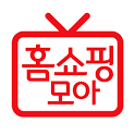 홈쇼핑모아-TV홈쇼핑 편성표,생방송 알림,검색,가격비교 icon