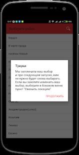 Тунуки | Бердск - náhled