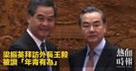 梁振英拜訪外長王毅 被讚「年青有為」