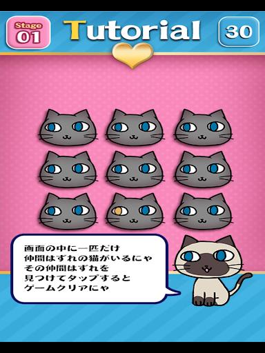 Brain Training - Aha cat 1.0 Windows u7528 2