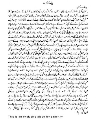 Essay on an interesting cricket match in urdu