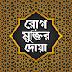 রোগ থেকে মুক্তির দোয়া- rog muktir dua for PC Windows 10/8/7